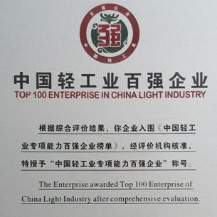 """公司荣获""""中国轻工业百强企业""""荣誉称号"""