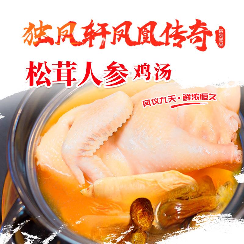 山东11选5中奖查询凤凰传奇超级爆品 | 松茸人参鸡汤